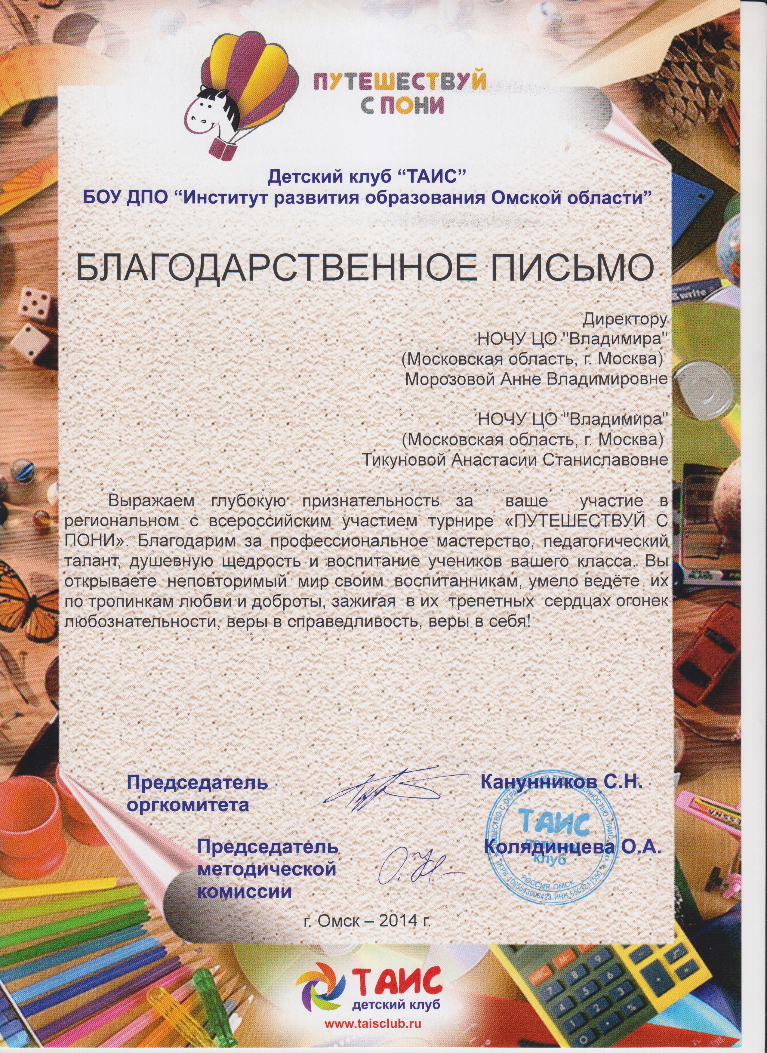 Наши достижения архив дипломов Центр образования Владимира  001