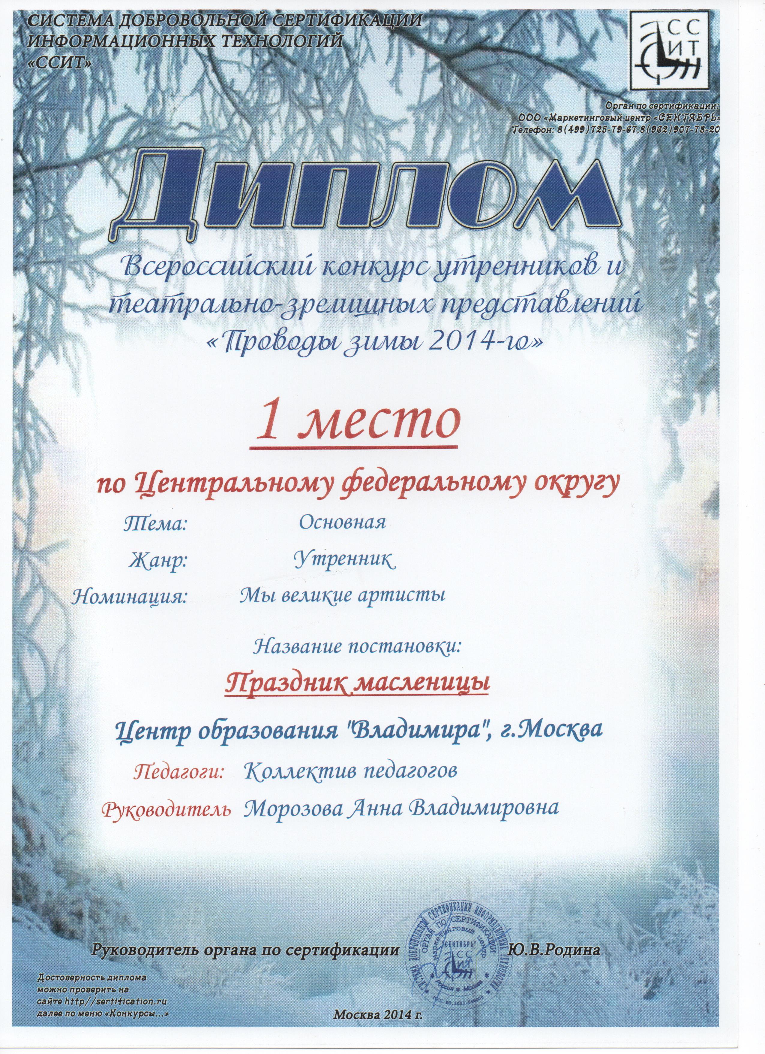 Наши достижения архив дипломов Центр образования Владимира  002 1