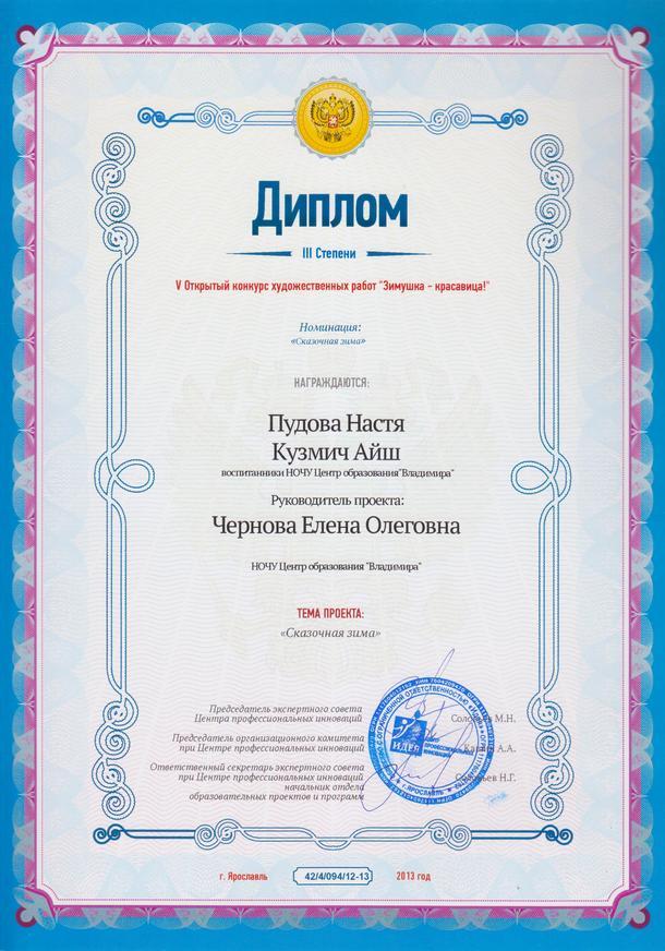Наши достижения архив дипломов Центр образования Владимира  006