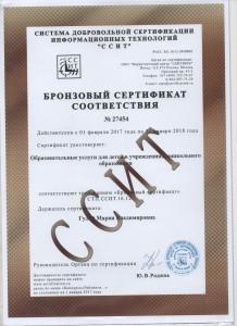 sertificat-2