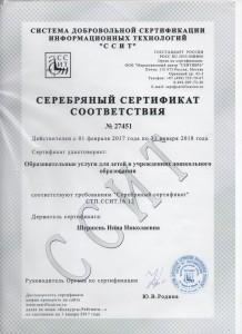 sertificat-4