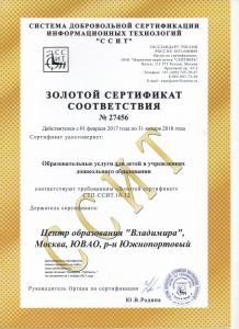 sertificat-8