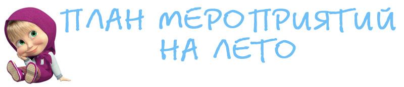 news_leto_plan1a1